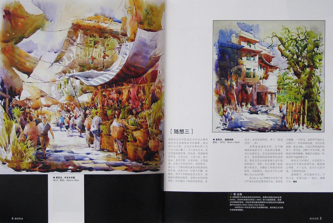 Nanyang Art Magazine 南洋艺术 issue 32 Dec 2010